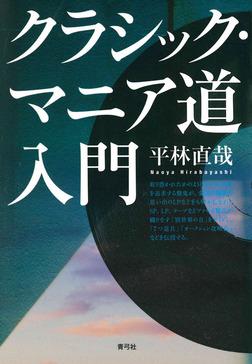 クラシック・マニア道入門-電子書籍