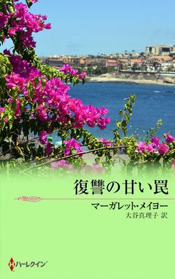 復讐の甘い罠-電子書籍