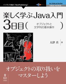 楽しく学ぶJava入門[3日目]オブジェクトと文字列の基本操作-電子書籍