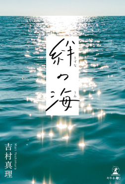 絆の海-電子書籍