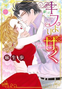 キスより甘く~Love Forever~-電子書籍