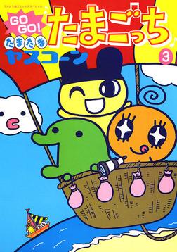 GOGO♪たまたま たまごっち(3)-電子書籍