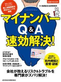 マイナンバー Q&A 速効解決!