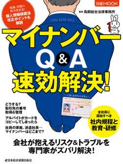 マイナンバー Q&A 速効解決!-電子書籍