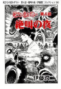 死びとの恋わずらい 第4話・絶叫の夜(伊藤潤二コレクション 34)