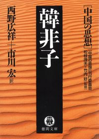 中国の思想(1) 韓非子(改訂版)
