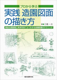 実践 造園図面の描き方