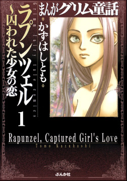 まんがグリム童話 ラプンツェル~囚われた少女の恋(分冊版)【第1話】 たまと鈴の下駄-電子書籍