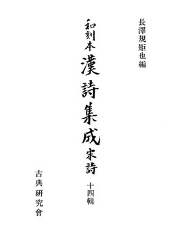 和刻本漢詩集成14 宋詩4-電子書籍