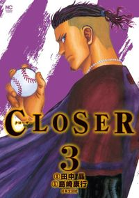 CLOSER~クローザー~ 3