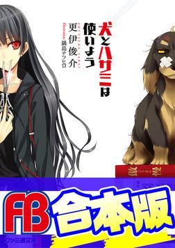 【合本版】犬とハサミは使いよう 全15巻-電子書籍