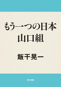 もう一つの日本 山口組-電子書籍