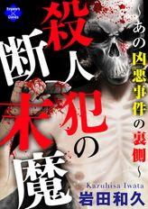 殺人犯の断末魔(エンペラーズコミックス)