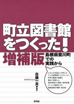 町立図書館をつくった! 島根県斐川町での実践から 増補版-電子書籍