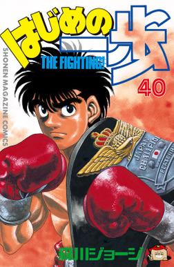 はじめの一歩(40)-電子書籍