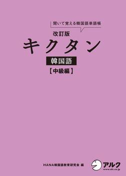 [音声DL付]改訂版キクタン韓国語 中級編-電子書籍