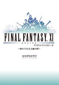 ファイナルファンタジーXI ~終わりなき大地の唄~