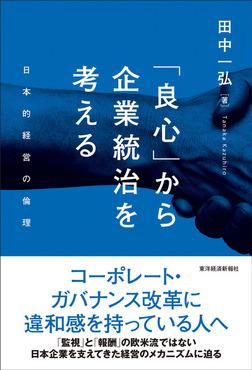 「良心」から企業統治を考える―日本的経営の倫理-電子書籍