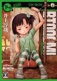 【期間限定 試し読み増量版】BTOOOM! 14巻