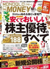 MONOQLO the MONEY 2018年10月号