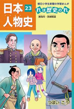 「日本人物史れは歴史のれ23」(勝海舟・西郷隆盛)-電子書籍