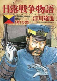 日露戦争物語(17)