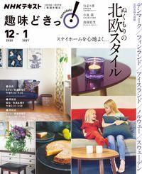 NHK 趣味どきっ!(水曜) ステイホームを心地よく… ぬくもりの北欧スタイル2020年12月~2021年1月