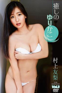 村上友梨-癒しのゆりかご Vol.3--電子書籍