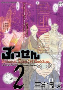 ぶっせん(2)-電子書籍