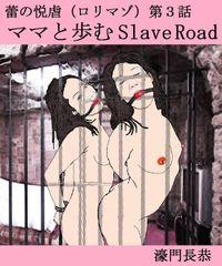 ママと歩む Slave Road