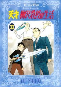 天才柳沢教授の生活(33)