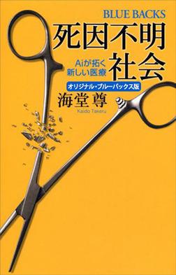 死因不明社会 オリジナル・ブルーバックス版 Aiが拓く新しい医療【電子特典付き】-電子書籍