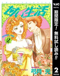 甘い生活【期間限定無料】 2-電子書籍