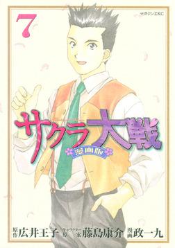 サクラ大戦 漫画版(7)-電子書籍
