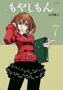 もやしもん(7)-電子書籍