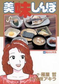 美味しんぼ(42)