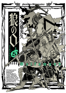 狼の口 ヴォルフスムント 5巻-電子書籍