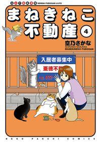 まねきねこ不動産 / 4