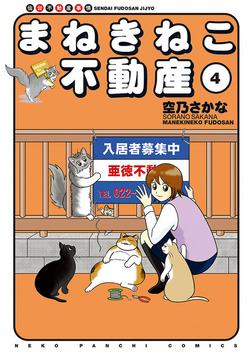 まねきねこ不動産 / 4-電子書籍