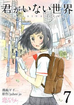 君がいない世界(フルカラー) 7-電子書籍