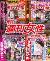 月刊週刊女性 2018年 01月