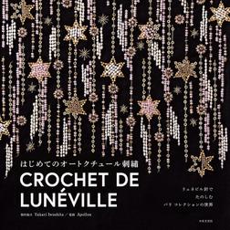 リュネビル針でたのしむ パリ コレクションの世界 はじめてのオートクチュール刺繡-電子書籍