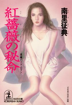 紅薔薇の秘命-電子書籍