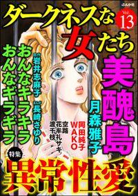 ダークネスな女たち異常性愛 Vol.13
