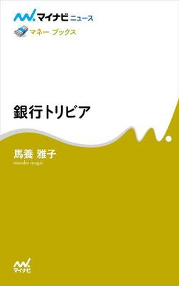 銀行トリビア-電子書籍