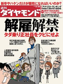 週刊ダイヤモンド 10年8月28日号-電子書籍