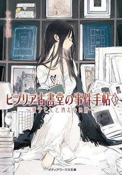 ビブリア古書堂の事件手帖3 ~栞子さんと消えない絆~-電子書籍