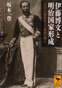 伊藤博文と明治国家形成 「宮中」の制度化と立憲制の導入(講談社学術文庫)
