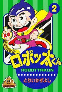 ロボッ太くん (2)