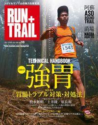RUN+TRAIL Vol.18